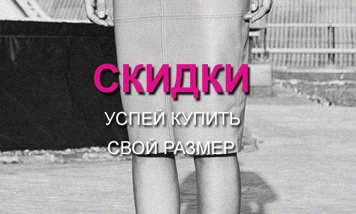 skidki -60 %