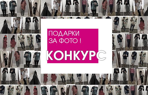 КОНКУРС ФОТОВПЕЧАТЛЕНИЙ. Зима 2018